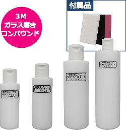 3M ガラス磨きコンパウンド -L