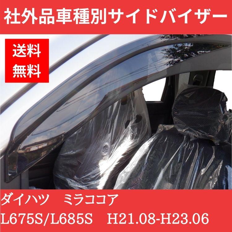 ダイハツ ミラココア H21.08-H23.06 L675S/L685S ドアバイザー