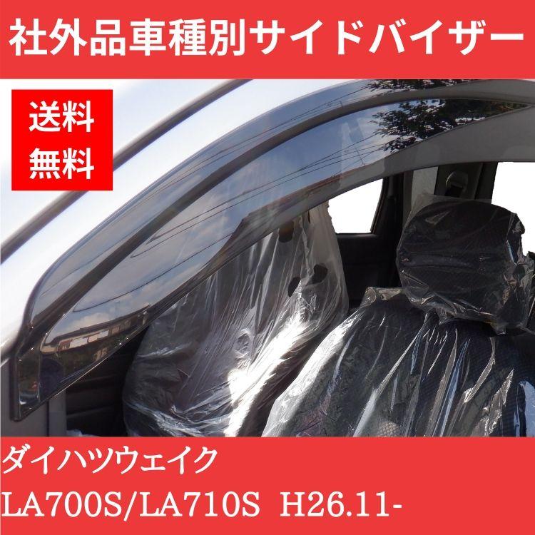 ダイハツ ウェイク H26.11- LA700S/LA710S ドアバイザー