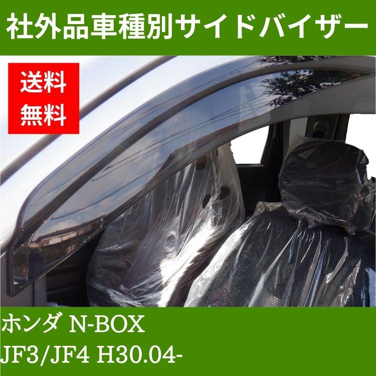 ホンダ N-BOXH 30.04-JF3/JF4 ドアバイザー