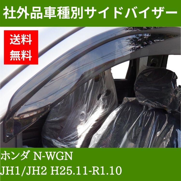 ホンダ N-WGN H25.11-R1.10 JH1/JH2 ドアバイザー