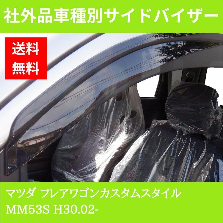マツダ フレアワゴンカスタムスタイル H30.02- MM53S ドアバイザー