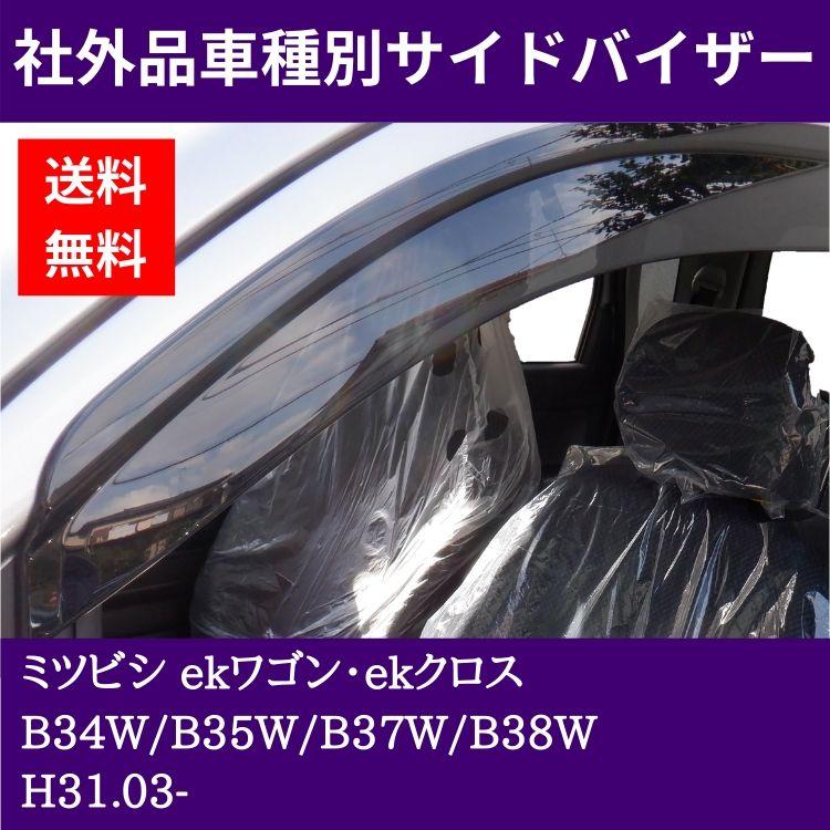 ミツビシ ekワゴン・ekクロス H31.03- B34W/B35W/B37W/B38W ドアバイザー