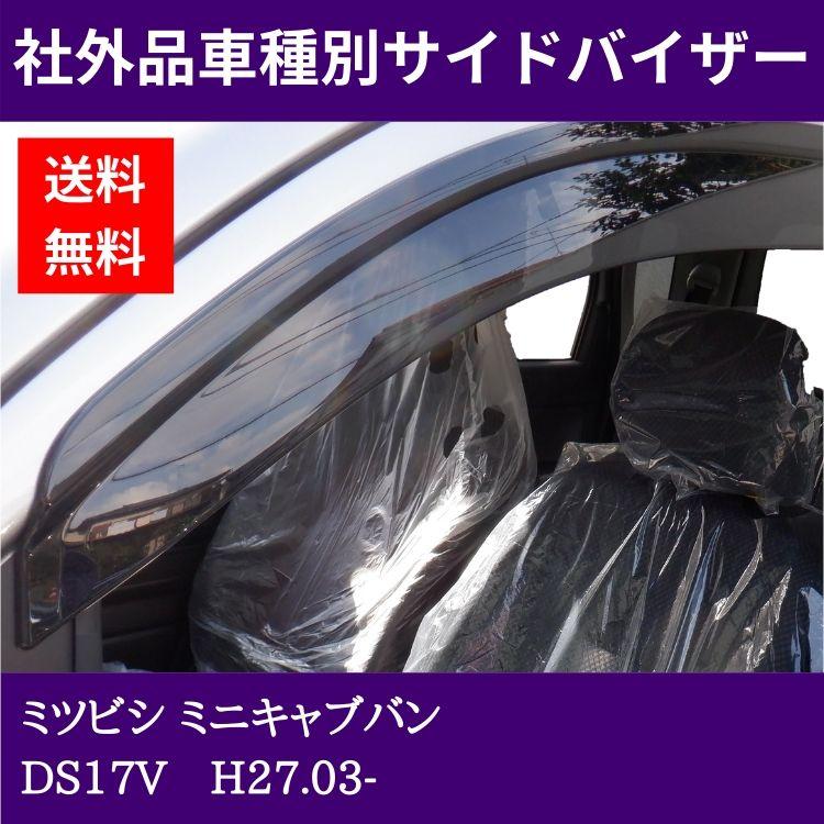ミツビシ ミニキャブバン H27.03- DS17V ドアバイザー