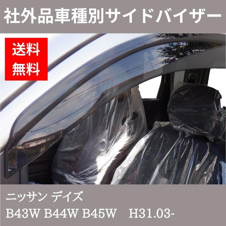 ニッサン デイズ H31.03- B43W B44W B45W ドアバイザー