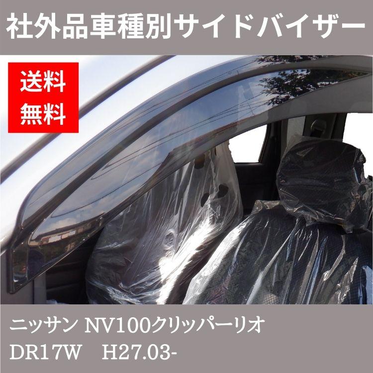 ニッサン NV100クリッパーリオ H27.03- DR17W ドアバイザー