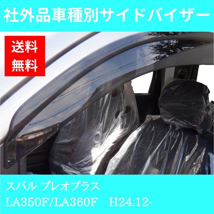 スバル プレオプラス H24.12- LA350F/LA360F ドアバイザー
