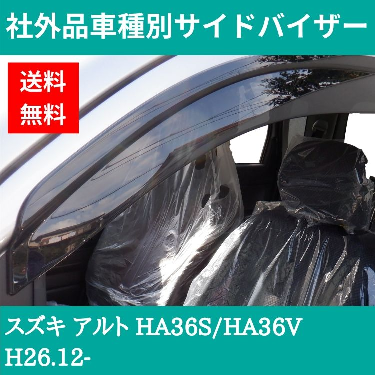 スズキ アルト ドアバイザー 【HA36S/HA36V】【H26.12-】