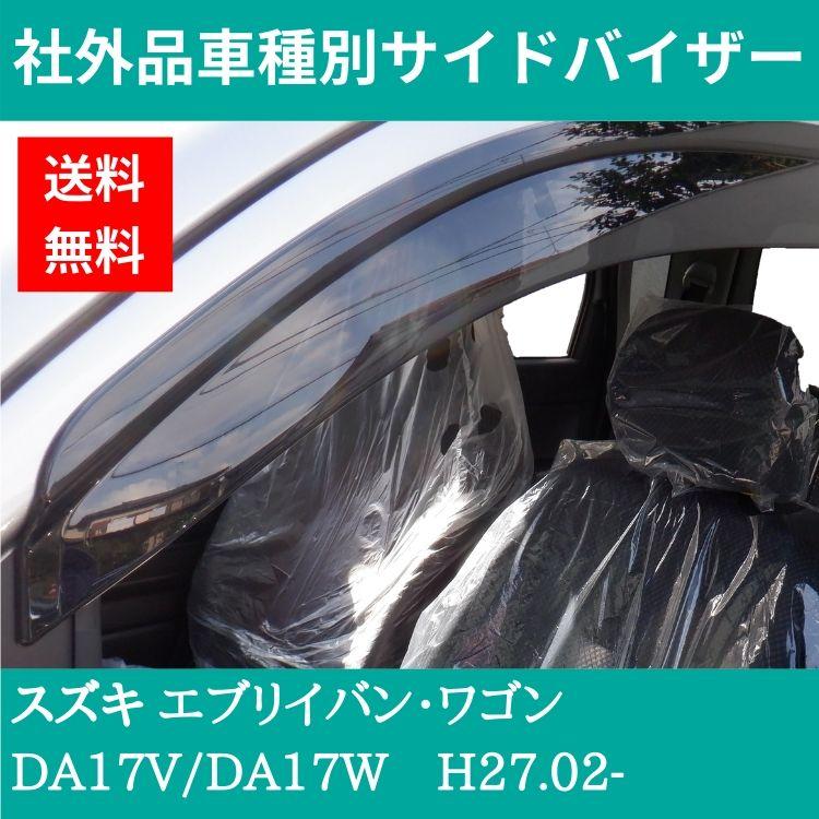 スズキ エブリイバン・ワゴンH27.02-DA17V/DA17W ドアバイザー