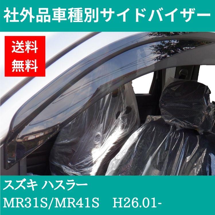 スズキ ハスラー H26.01- MR31S/MR41S ドアバイザー