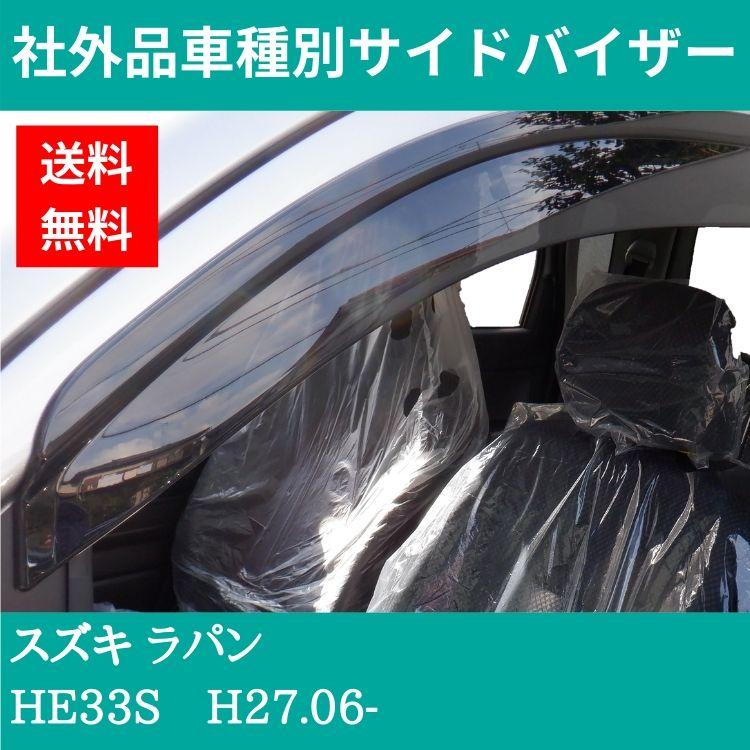 スズキ ラパン H27.06- HE33S ドアバイザー