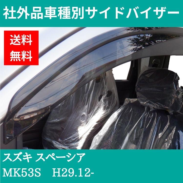 スズキ スペーシア H29.12- MK53S ドアバイザー