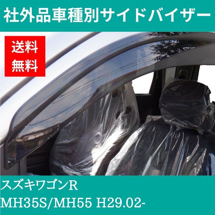 スズキ ワゴンR H29.02- MH35S/MH55S ドアバイザー