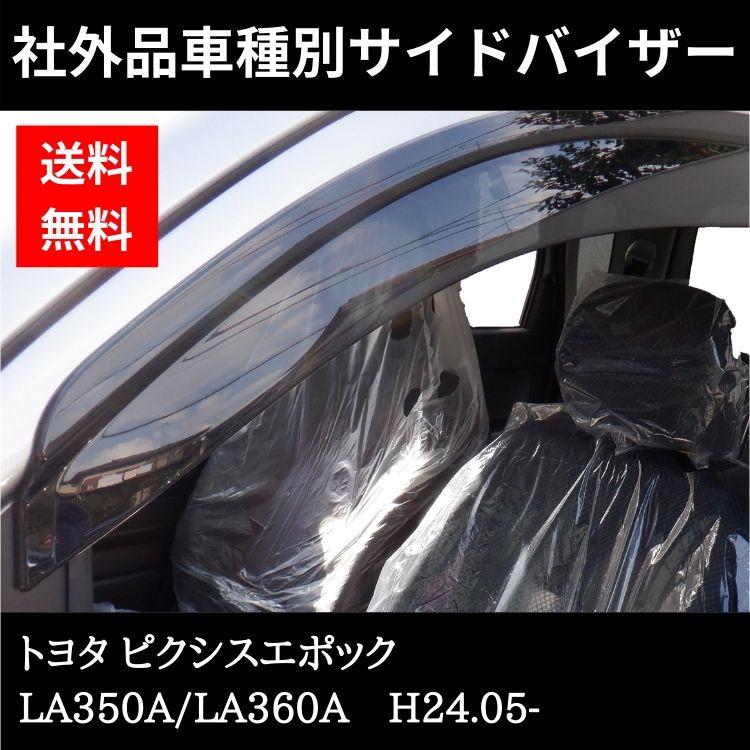 トヨタピクシスエポックH24.05-LA350A/LA360A ドアバイザー