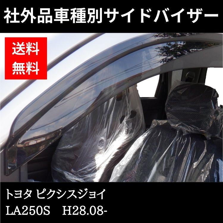 トヨタ ピクシスジョイ H28.08-LA250S ドアバイザー