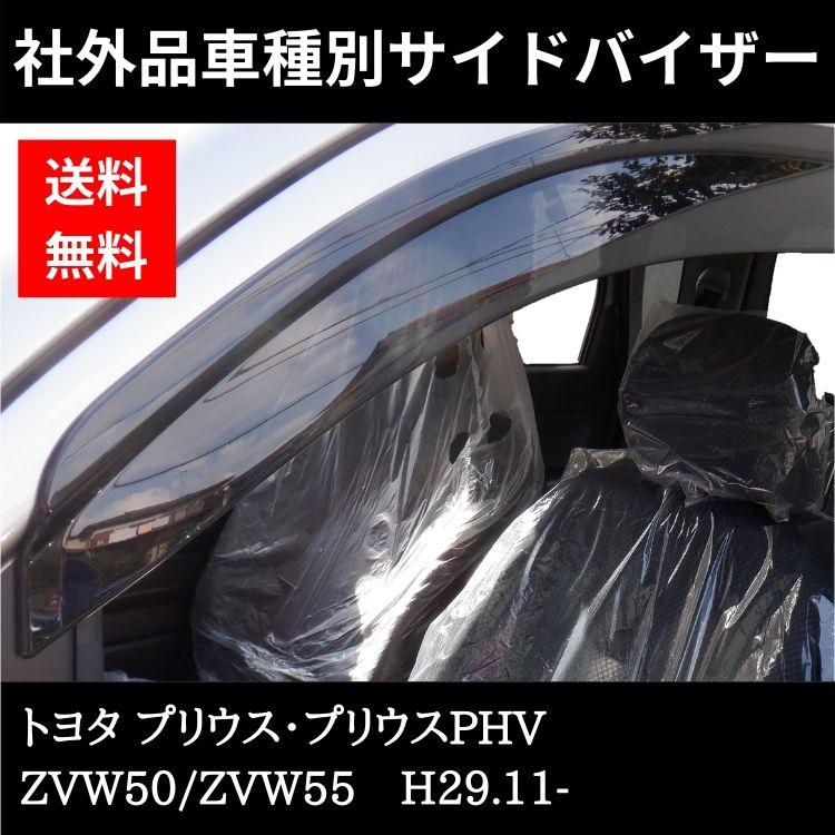 トヨタ プリウス・プリウスPHV H29.11- ZVW50/ZVW55 ドアバイザー