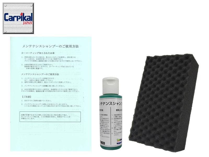 【ポリマー加工メンテナンスキット】 メンテナンスシャンプー