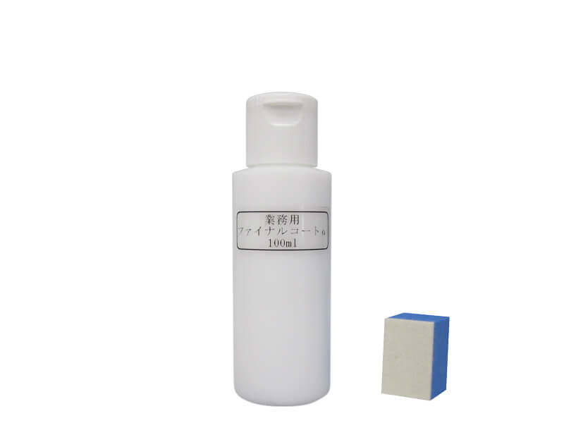 業務用 フッ素樹脂配合 ウインドウガラスコーティング剤 ファイナルコート|通常の撥水剤よりも高い撥水効果を誇ります