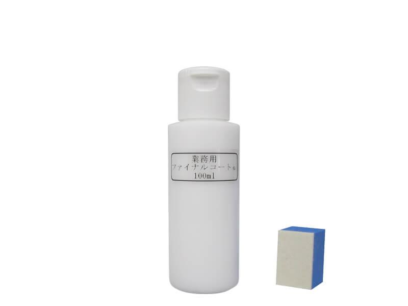業務用 フッ素樹脂配合 ウインドウガラスコーティング剤 ファイナルコート|通常の撥水剤よりも施工が容易です