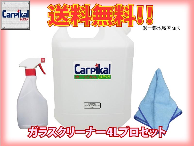 業務用 ガラスクリーナー4L PROセット