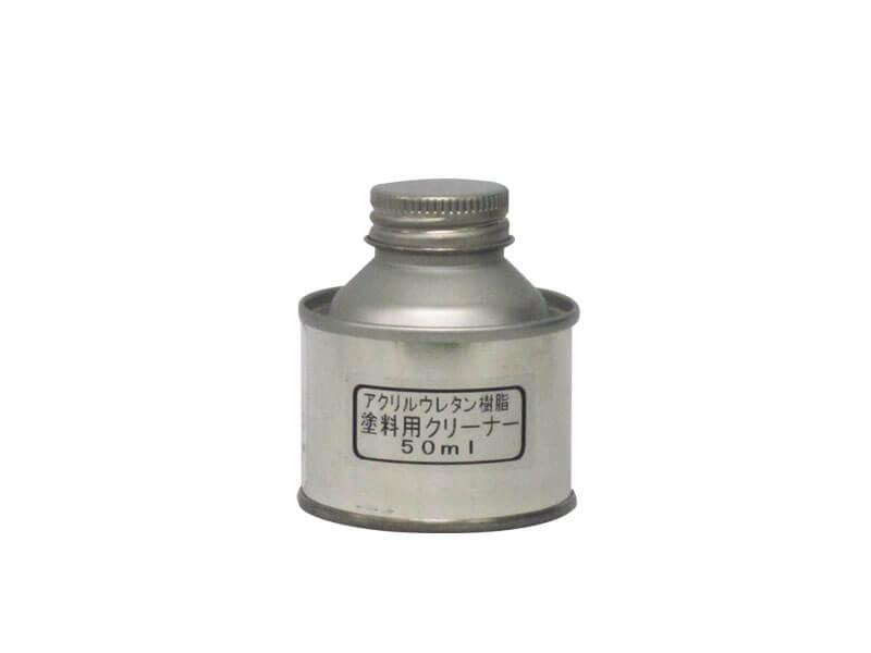 アクリルウレタン樹脂配合塗料クリーナー 50cc