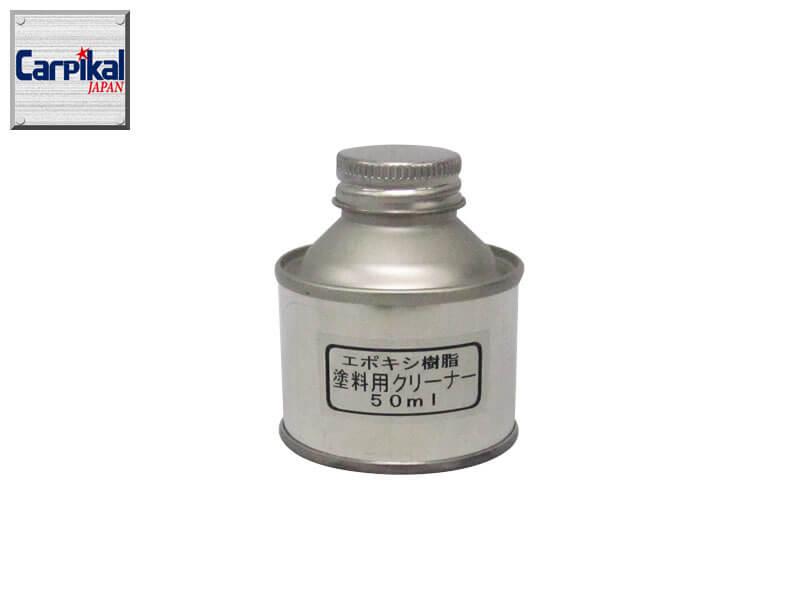 業務用 エポキシ樹脂配合塗料クリーナー 50cc