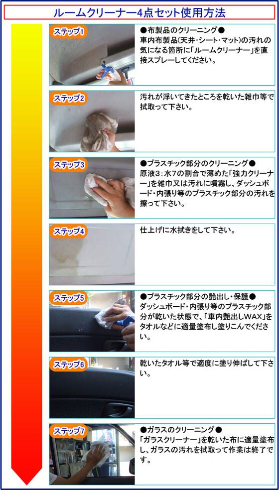 koutei_room7set.jpg