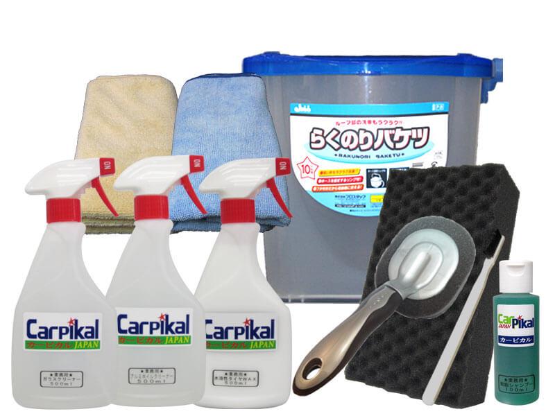 カーピカル 洗車10品セット
