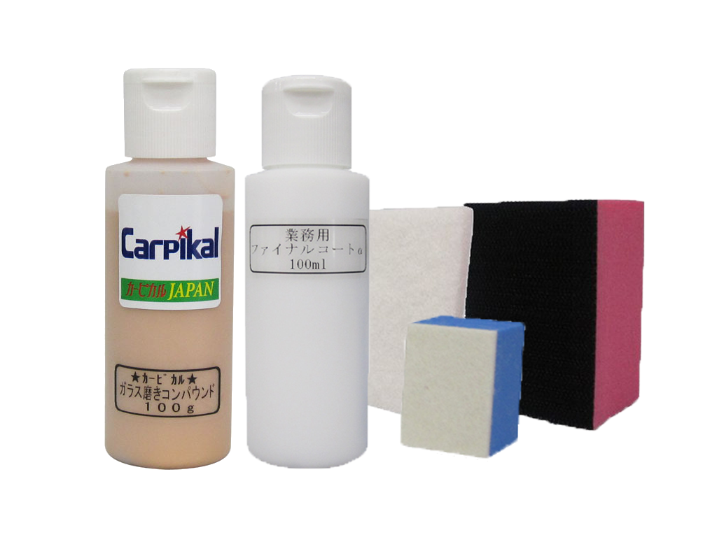 カーピカルガラス磨きコンパウンド&ウインドガラス撥水加工フッ素コーティング剤ファイナルコートセット