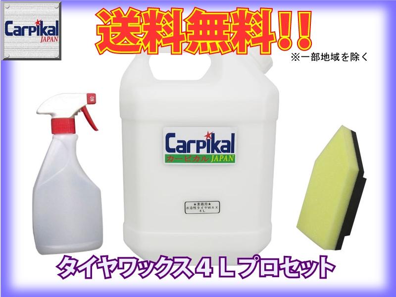 業務用 水溶性タイヤワックス4L PROセット
