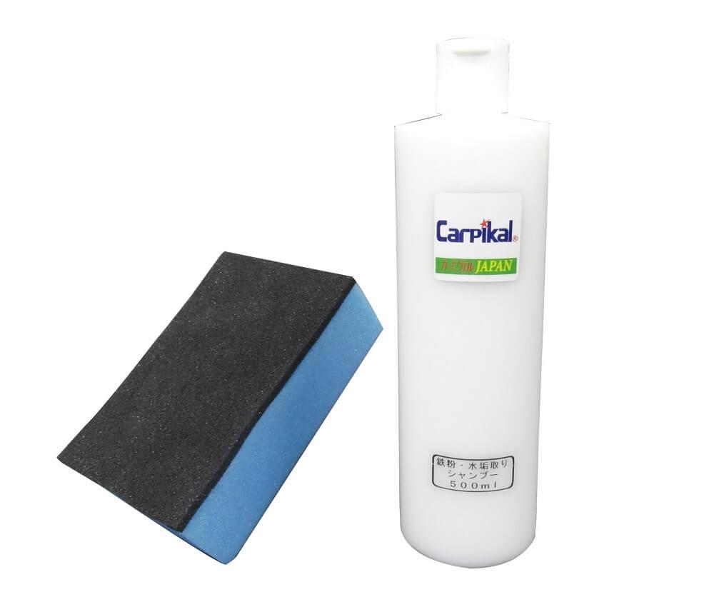 【業務用 鉄粉除去&水垢取りシャンプー】鉄粉除去と水垢除去が同時にできるシャンプー